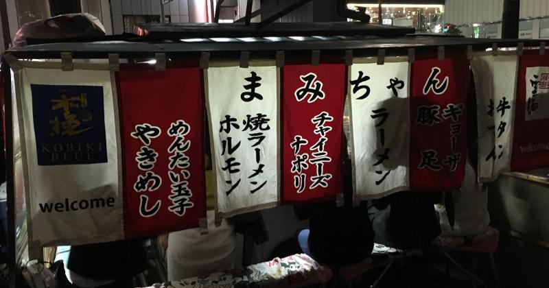 [VOYAGE COUPE DU MONDE] À la découverte des célèbres Yatai, temples de la street food à Fukuoka