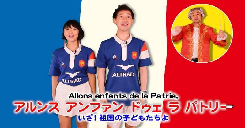 WTF - Savez-vous chanter la Marseillaise en japonais ? [Coupe du Monde]