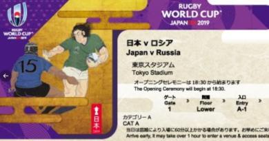On sait à quoi ressembleront les billets de match de la Coupe du monde 2019! [PHOTO]